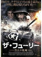 ザ・フューリー-烈火の戦場-