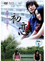 初恋 Vol.1