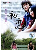 初恋 Vol.5