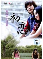 初恋 Vol.8