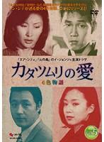 カタツムリの愛 Vol.5