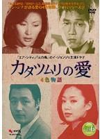 カタツムリの愛 Vol.6