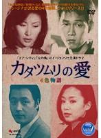 カタツムリの愛 Vol.7