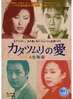 カタツムリの愛 Vol.8