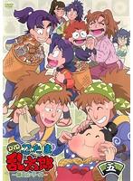 TVアニメ「忍たま乱太郎」DVD 第21シリーズ 五の段