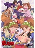 TVアニメ「忍たま乱太郎」DVD 第21シリーズ 六の段