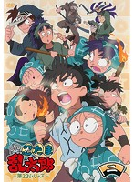 TVアニメ「忍たま乱太郎」DVD 第23シリーズ 二の段