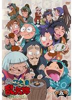 TVアニメ「忍たま乱太郎」DVD 第23シリーズ 五の段