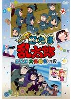 TVアニメ「忍たま乱太郎」せれくしょん 忍たま大運動会の段