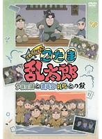 TVアニメ「忍たま乱太郎」せれくしょん 予算会議と委員会対抗との段
