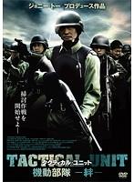 タクティカル・ユニット 機動部隊-絆-