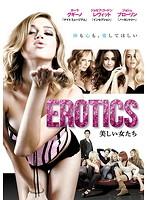 エロティクス 美しい女たち