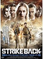 STRIKE BACK 反撃のレスキュー・ミッション;アフガニスタン クロスボーダー作戦