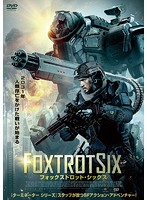フォックストロット・シックス