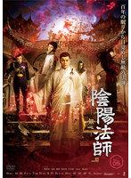 陰陽法師-無心- Season.1 Vol.5