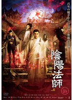 陰陽法師-無心- Season.1 Vol.7