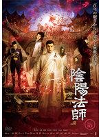 陰陽法師-無心- Season.1 Vol.10