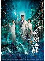 陰陽法師-無心- Season.2 Vol.01