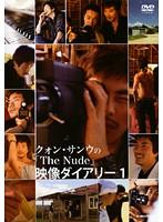 クォン・サンウの「The Nude」映像ダイアリー 1