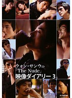 クォン・サンウの「The Nude」映像ダイアリー 3