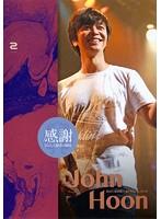 John-Hoon 2011-2016 SPECIAL DVD 感謝-共にした歓喜の瞬間- 2