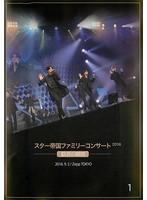 スター帝国ファミリーコンサート2016 ~歓喜の瞬間~ Disc1