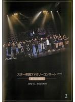 スター帝国ファミリーコンサート2016 ~歓喜の瞬間~ Disc2