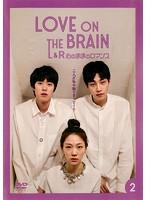 LOVE ON THE BRAIN L&R~心のままのロマンス~ Disc2