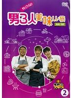 REAL TRIP 「男3人美味しい旅~行こうGO!~」 Disc2