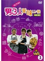 REAL TRIP 「男3人美味しい旅~行こうGO!~」 Disc3