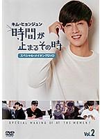 キム・ヒョンジュン「時間が止まるその時」~スペシャル・メイキングDVD~ Disc2