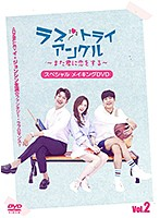 イ・ジョンシン「ラブ・トライアングル~また君に恋をする~」オリジナル・メイキング映像収録集 Disc2