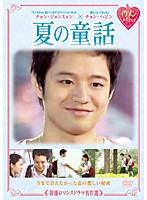 韓流ロマンスドラマ名作選 夏の童話