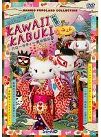 KAWAII KABUKI ハローキティ一座の桃太郎