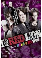 I LOVE RED LION 新宿番外地 飢えた勝負師
