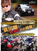 哀川翔 WRCへの挑戦!! ラリースト哀川翔 2010年の全記録