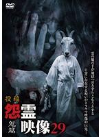 投稿 怨霊映像29 鬼篇