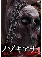 ノゾキアナ 4 呪いのビデオ編