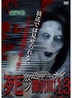 放送デキナイ 死ノ動画 13