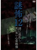 謎怖 12 謎に混乱し更に怖い心霊映像