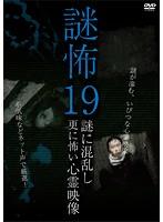 謎怖 19 謎に混乱し更に怖い心霊映像