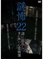 謎怖 22 謎に混乱し更に怖い心霊映像