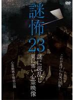 謎怖 23 謎に混乱し更に怖い心霊映像