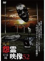 投稿 怨霊映像52 幻妄篇