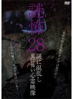 謎怖 28 謎に混乱し更に怖い心霊映像
