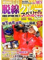 脱線クルースペシャル 暴走ちんちん電車 With V-OPT VOL.1