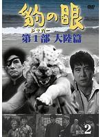 豹(ジャガー)の眼/第1部 大陸篇 Disc.2
