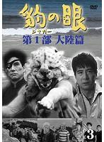 豹(ジャガー)の眼/第1部 大陸篇 Disc.3