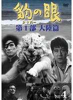 豹(ジャガー)の眼/第1部 大陸篇 Disc.4