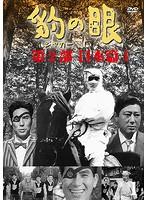 豹(ジャガー)の眼/第2部 日本篇I Disc.1